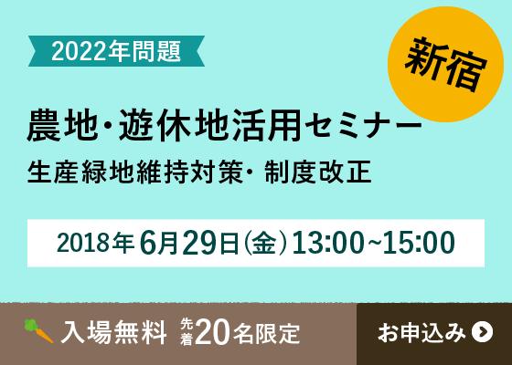【新宿】2022年問題、農地・遊休地・生産緑地活用セミナー 〜生産緑地維持対策・制度改正〜