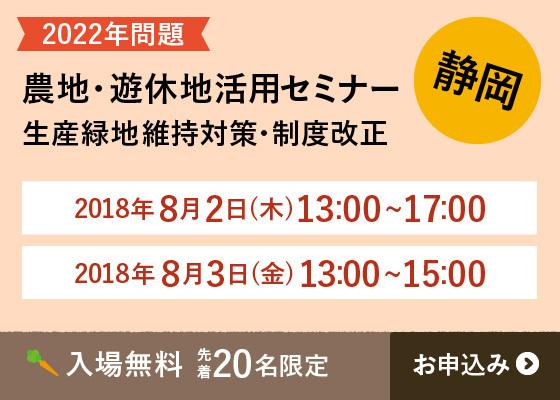 【静岡】2022年問題、農地・遊休地・生産緑地活用セミナー 〜生産緑地維持対策・制度改正〜