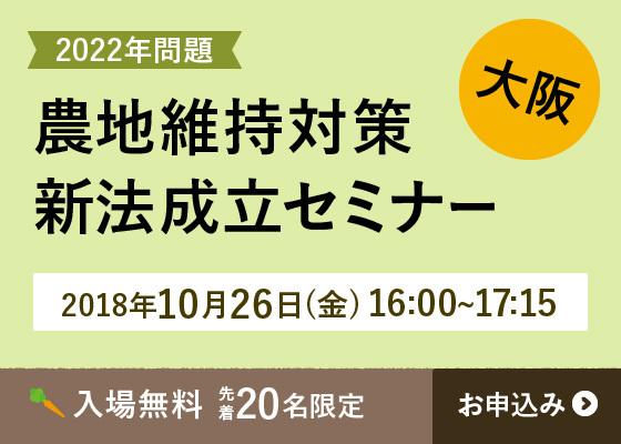 【大阪】農地維持対策新法成立セミナー ~2022年問題と『都市農地の賃借の円滑化に関する法律』成立に伴う生産緑地などの農地活用について~