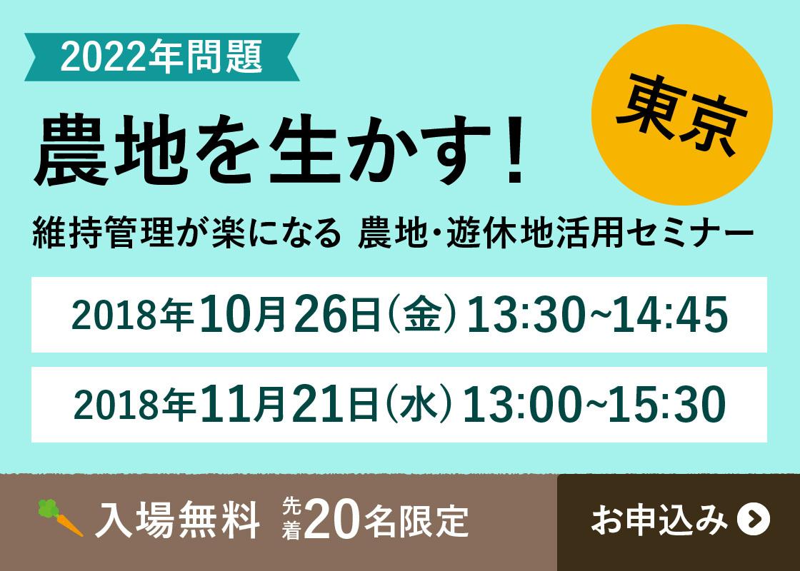 【東京】農地を生かす!維持管理が楽になる土地活用セミナー