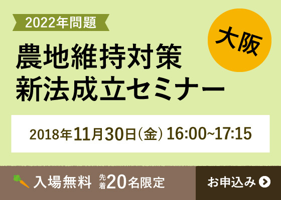 【大阪】農地維持対策新法成立セミナー