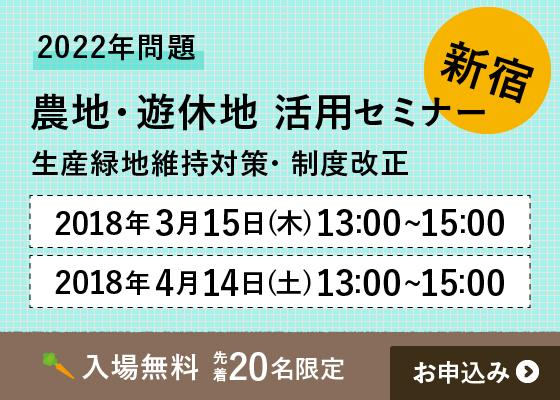 【新宿】3/15(木)、4/14(土) 2022年問題、農地・遊休地活用セミナー 〜生産緑地維持対策・制度改正〜