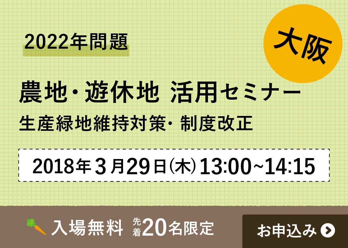 【大阪】3/29(木) 2022年問題、農地・遊休地活用セミナー 〜生産緑地維持対策・制度改正〜