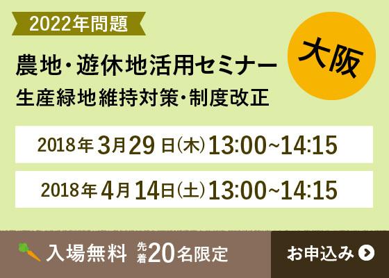 【大阪】3/29(木)・4/14(土) 2022年問題、農地・遊休地活用セミナー 〜生産緑地維持対策・制度改正〜