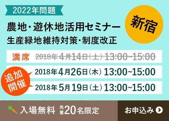 【新宿】4/26(木)・5/19(土) 2022年問題、農地・遊休地活用セミナー 〜生産緑地維持対策・制度改正〜