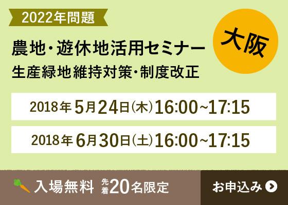 【大阪】5/24(木)・6/30(土)  2022年問題、農地・遊休地活用セミナー 〜生産緑地維持対策・制度改正〜