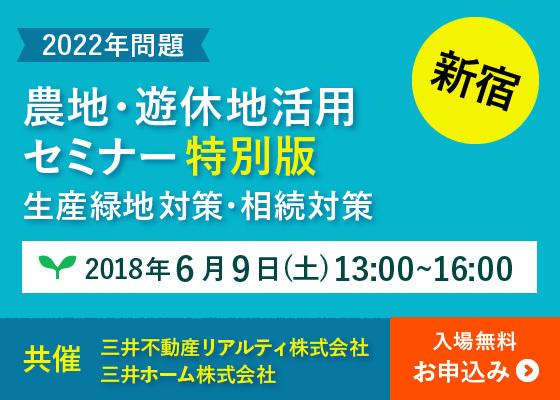 【新宿】6/9(土)生産緑地活用・相続対策セミナー